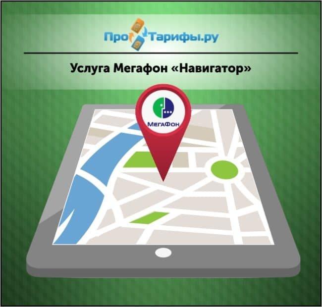 Обзор услуги МегаФон «Навигатор»