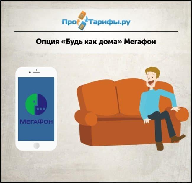 Опция «Будь как дома» Мегафон