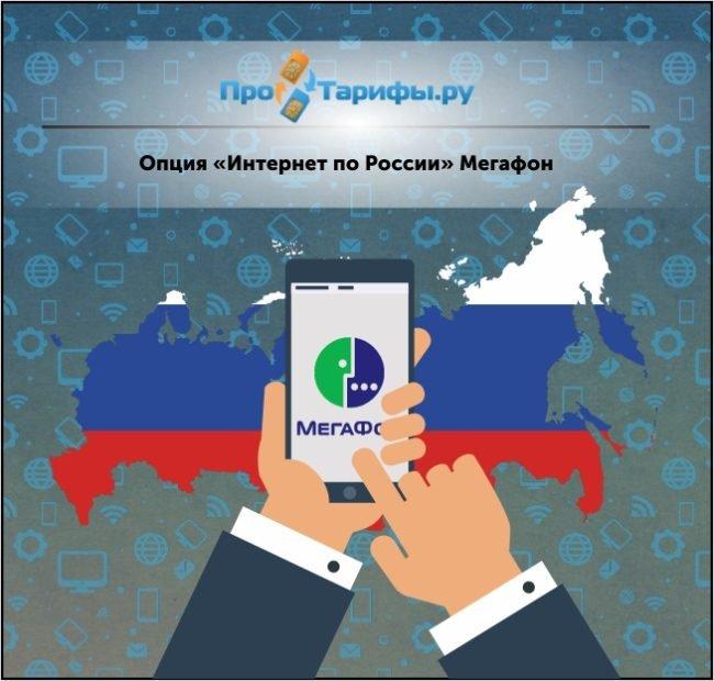 Опция «Интернет в роуминге по России» от Мегафон