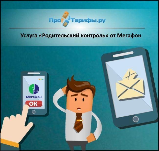 Описание услуги «Родительский контроль» от Мегафон