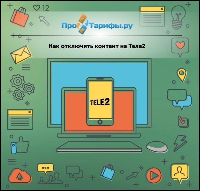 Что такое контент на Теле2