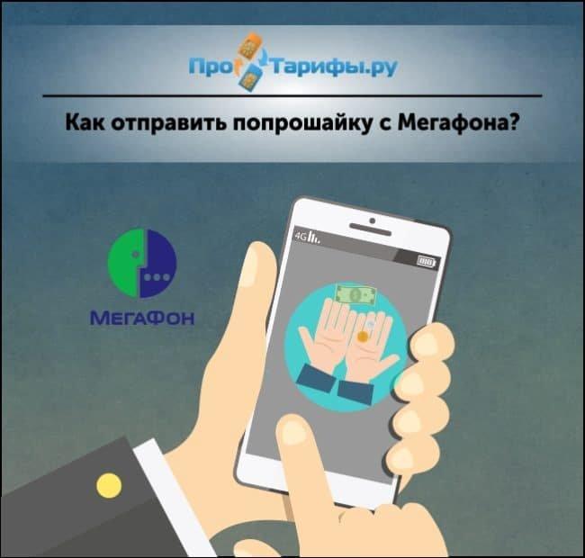 Как на Мегафоне послать попрошайку с просьбой перезвонить