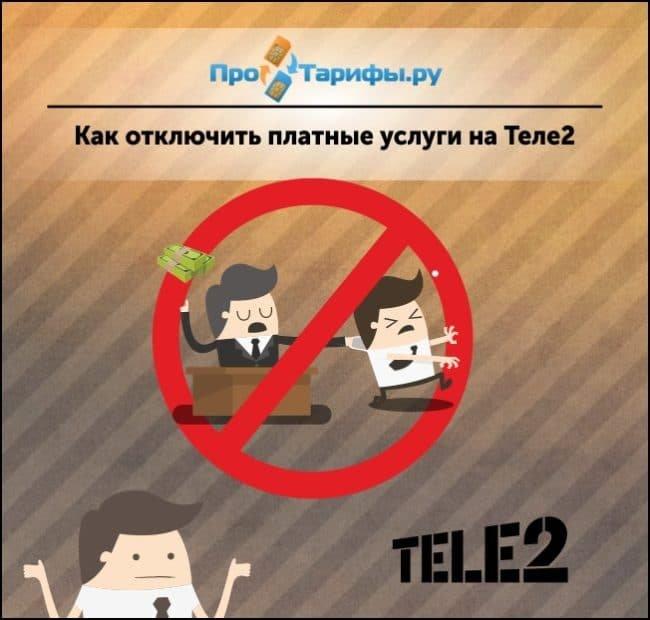 Как отключить все платные услуги на Теле2