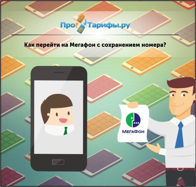 Как перейти на Мегафон со своим номером другого оператора