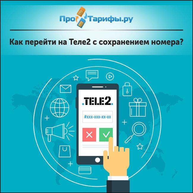 Как перейти на Теле2 с сохранением номера?