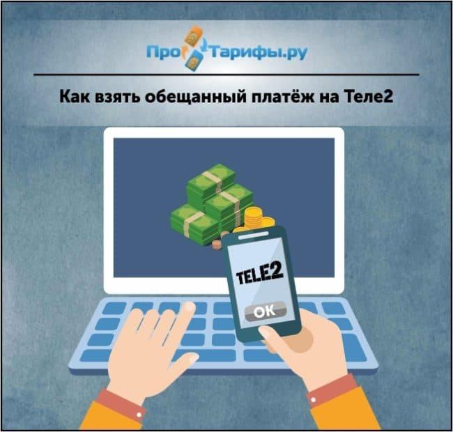 Как получить доверительный платеж на Теле2