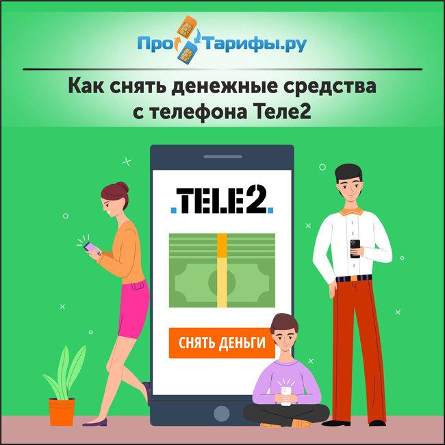 Как снять денежные средства с телефона Теле2
