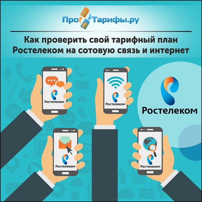 Как узнать тариф Ростелеком на мобильную связь