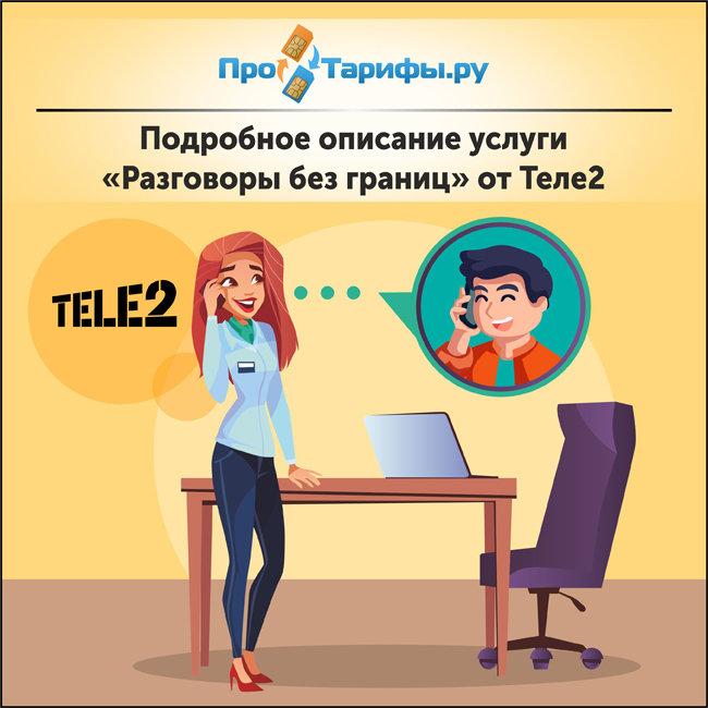 Подробное описание услуги «Разговоры без границ» от Теле2