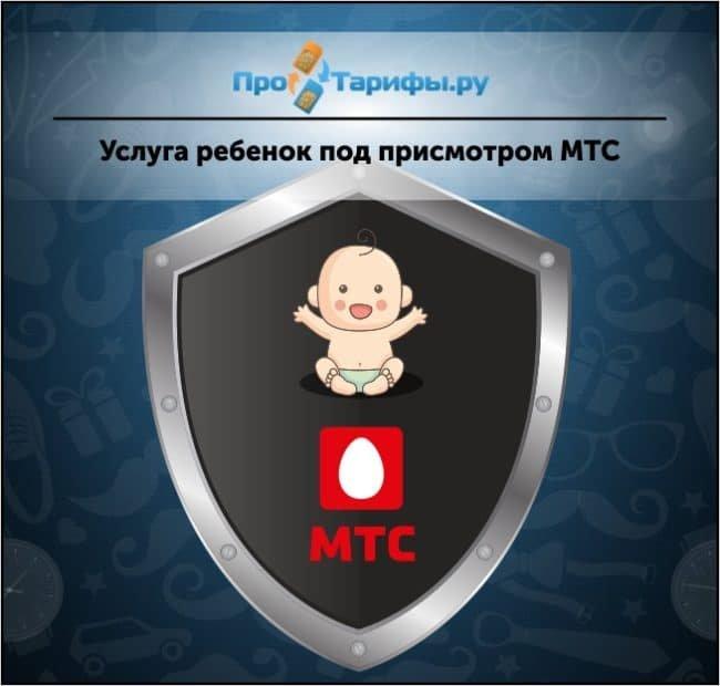 Услуга «Ребёнок под присмотром» от МТС
