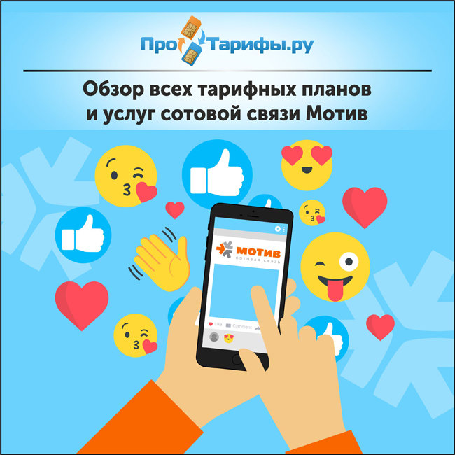 тарифные планы сотовой связи Мотив