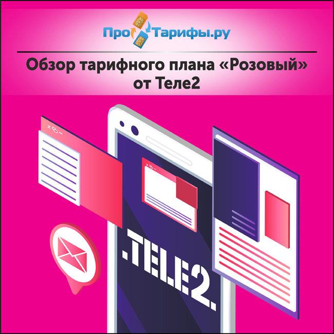 Тариф «Розовый» от Теле2