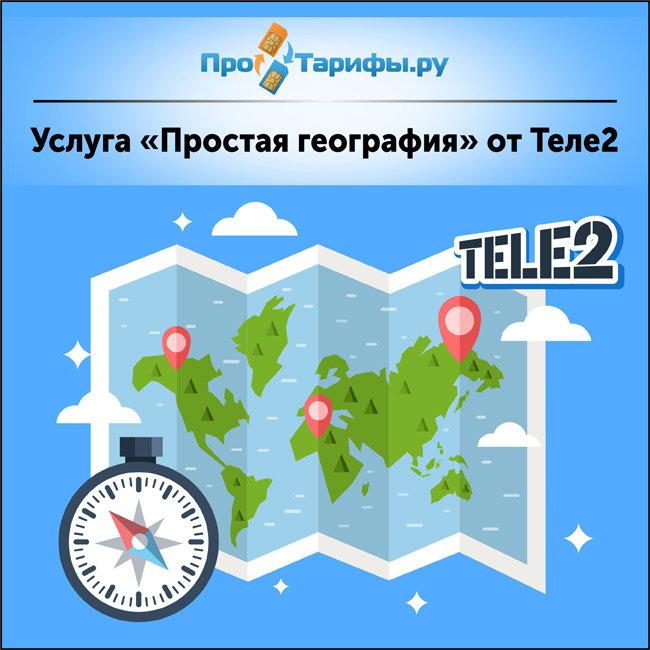 Услуга «Простая география» от Теле2