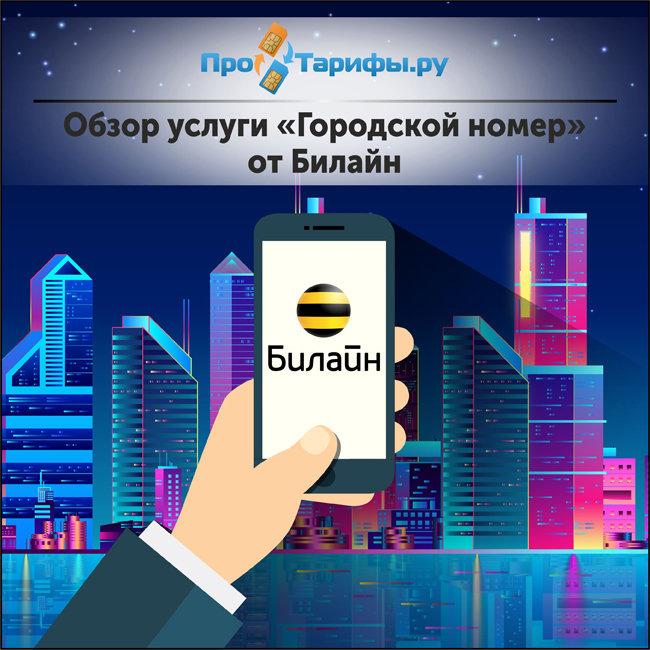 услуги прямой Городской номер от Билайн