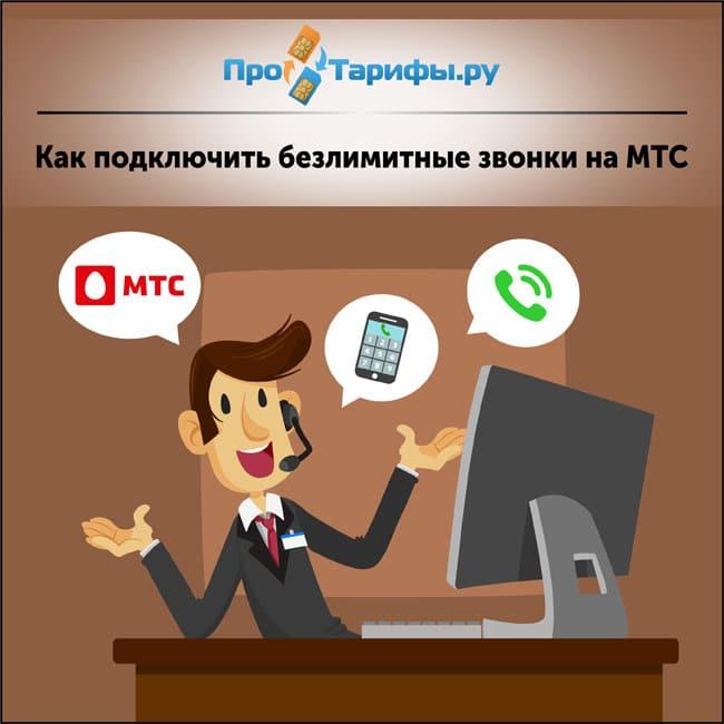 Безлимитные звонки на МТС