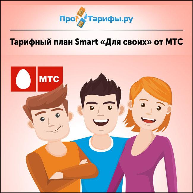 Тариф Smart «Для своих» от МТС