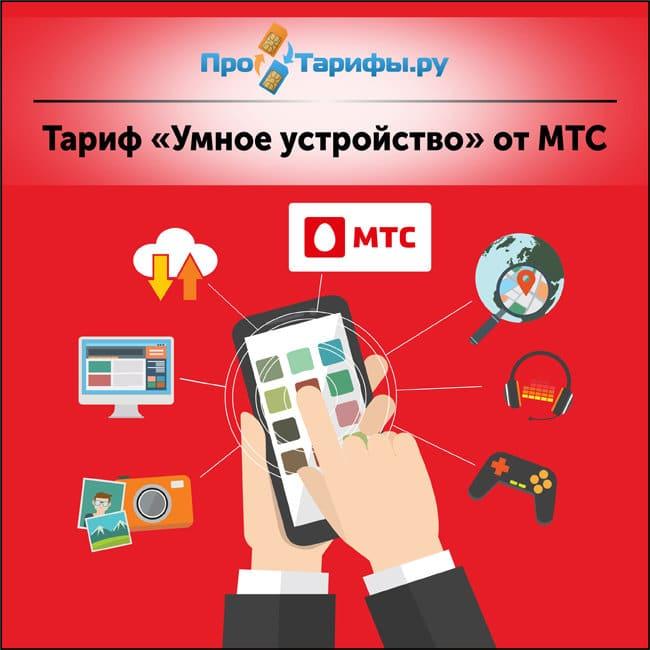 Тариф «Умное устройство» от МТС