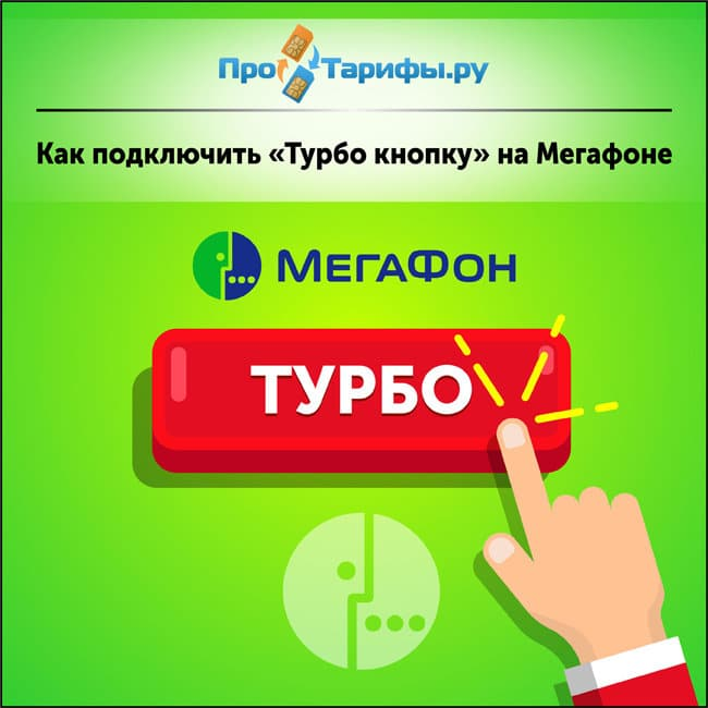 Турбо кнопка Мегафон