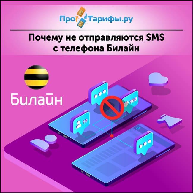 не отправляются SMS с телефона Билайн