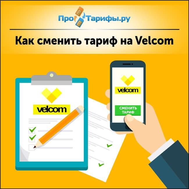 сменить тариф на Velcom