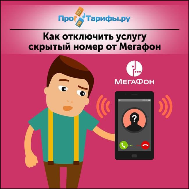 отключить скрытый номер в Мегафон