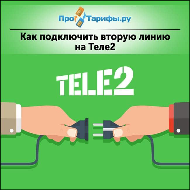 подключить вторую линию на Теле2