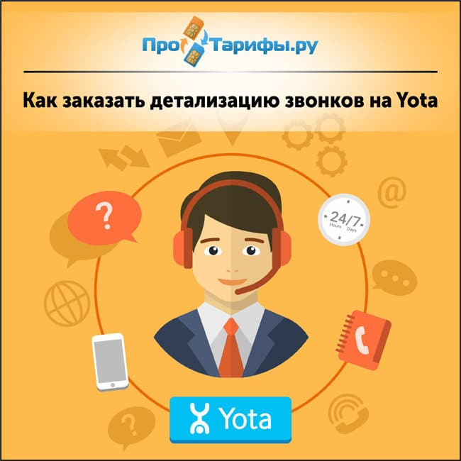 заказать детализацию звонков на Yota