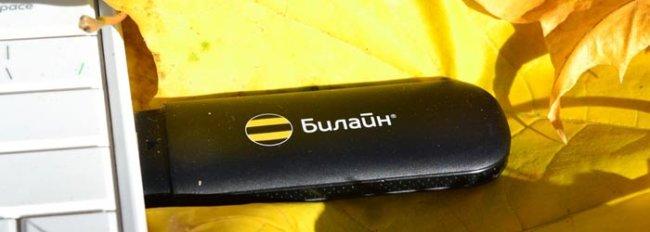 Как узнать свой номер телефона на USB модеме Beeline