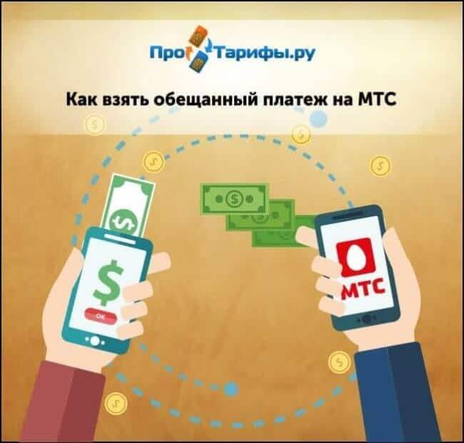 обещанный платеж на МТС