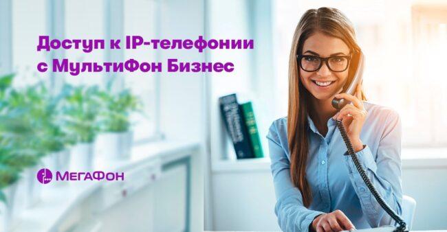 Корпоративная услуга «Мультифон бизнес